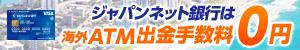 ジャパンネット銀行は海外ATM出金手数料0円