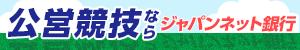 公営競技ならジャパンネット銀行