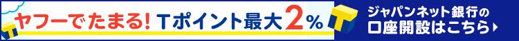 ジャパンネット銀行 口座開設はこちら
