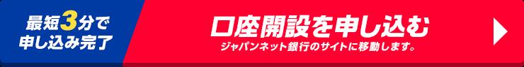 口座開設を申し込む ジャパンネット銀行のサイトに移動します。