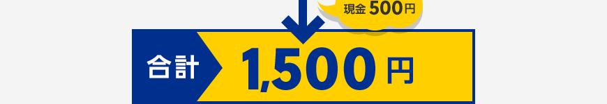 さらに現金500円 合計1,500円