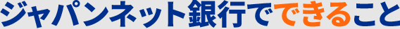 ジャパンネット銀行でできること
