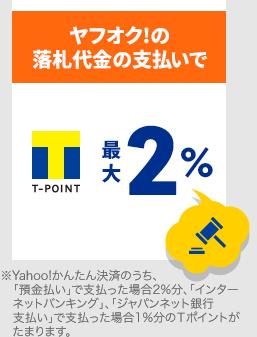 ヤフオク!の落札代金の支払いでTポイント最大2% ※Yahoo!かんたん決済のうち、「預金払い」で支払った場合2%分、「インターネットバンキング」、「ジャパンネット銀行支払い」で支払った場合1%分のTポイントがたまります。
