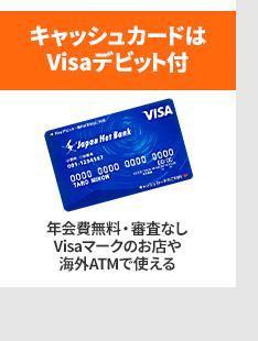 キャッシュカードはVisaデビット付 年会費無料・審査なし Visaマークのお店や海外ATMで使える