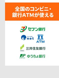 全国のコンビニ・銀行ATMが使える