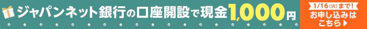ジャパンネット銀行の口座開設で現金1000円プレゼント!お申し込みはこちら