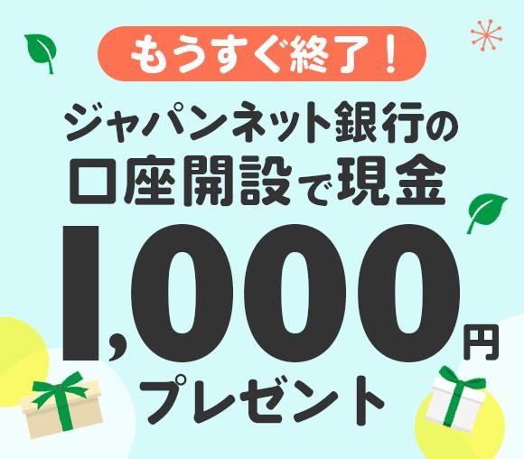 ジャパンネット銀行の口座開設で現金1,000円プレゼント