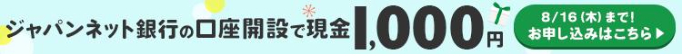 ジャパンネット銀行の口座開設で現金1,000円