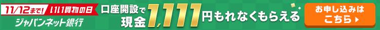 いい買物の日 ジャパンネット銀行の口座開設でもれなく現金1,111円