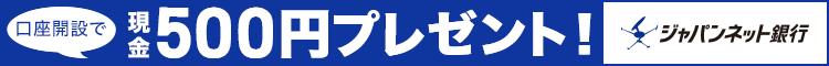 口座開設で500円プレゼントキャンペーン実施中!