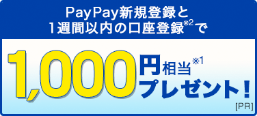 ジャパンネット銀行講座を初めてPayPayに登録すると100円相当プレゼント!※1