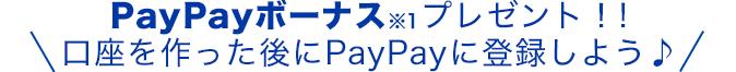 口座を作った後にPayPayに登録しよう♪PayPayボーナスがもらえるチャンス!※1