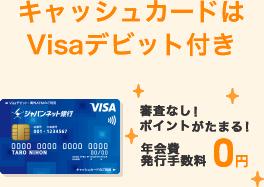 キャッシュカードはVisaデビット付き