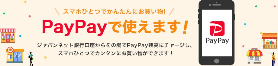 スマホ一つでかんたんにお買い物 PayPayで使えます!
