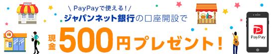 PayPayで使える! ジャパンネット銀行の口座開設で現金500円プレゼント
