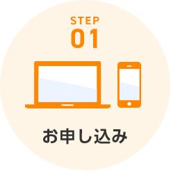 STEP1.お申し込み