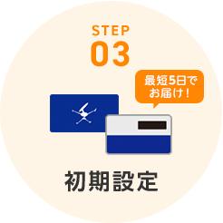 STEP3.初期設定