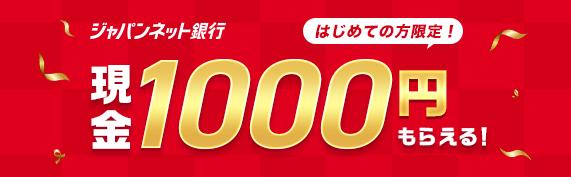 はじめての方限定! 現金1000円もらえる!