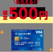 現金500円もらえる!