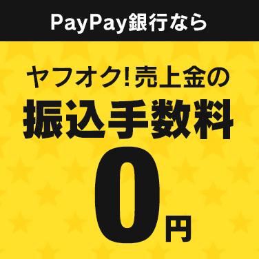 PayPay銀行ならヤフオク!売上金の振込手数料0円