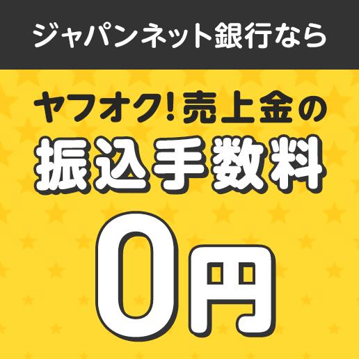 ヤフオク!売上金の振込手数料0円[ジャパンネット銀行]