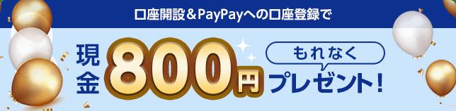 口座開設&PayPayへの口座登録でもれなく現金800円プレゼント!