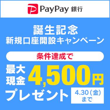 PayPay銀行誕生記念新規口座開設キャンペーン