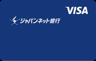 ジャパンネット銀行 VISAデビットつき