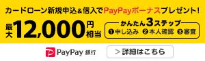 カードローン新規申込&借入でPayPayボーナスプレゼント!