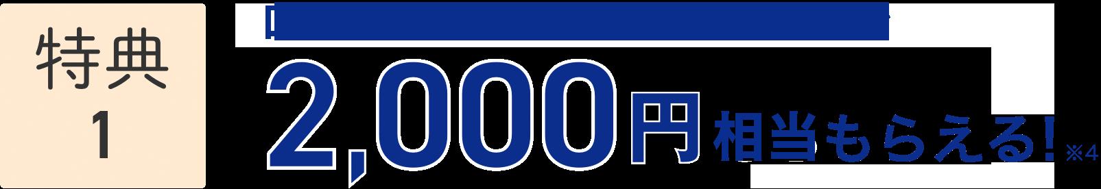 特典1 口座開設&カードローンご契約で2,000円相当もらえる! ※4