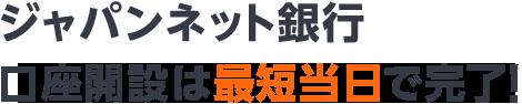 ジャパンネット銀行口座開設は最短当日で完了!