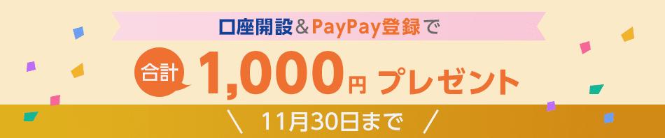 口座開設&PayPay登録で合計1,000円プレゼント