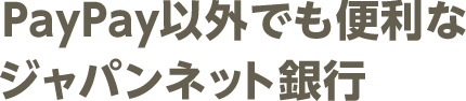 PayPay以外でも便利なジャパンネット銀行