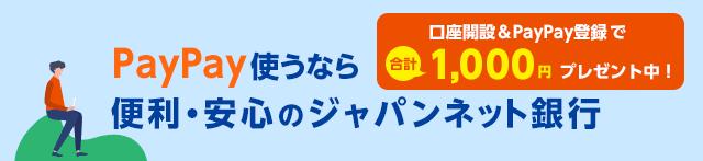 PayPay使うなら便利・安心のジャパンネット銀行 口座開設&PayPay登録で合計1,000円プレゼント