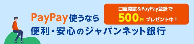 PayPay使うなら便利・安心のジャパンネット銀行