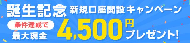 誕生記念 新規口座開設キャンペーン 条件達成で最大現金4,500円プレゼント!