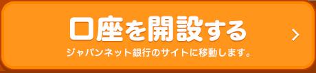 口座を開設する(ジャパンネット銀行のサイトに移動します)