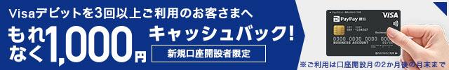 Visaデビットを3回以上ご利用のお客さまへ もれなく1,000円キャッシュバック! 新規口座開設者限定 ※ご利用は口座開設月の2か月後の月末まで