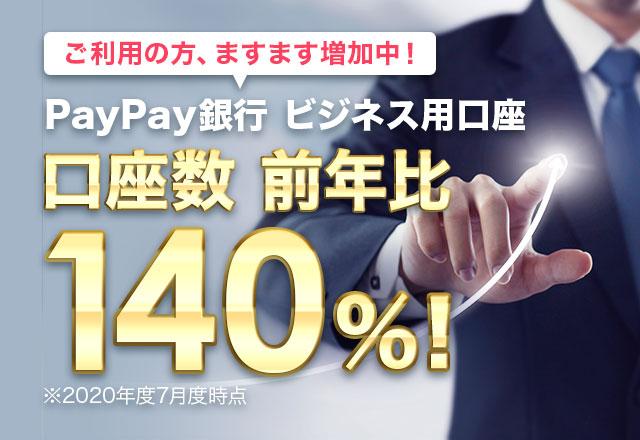 ご利用の方、ますます増加中! PayPay銀行 ビジネス用口座 口座数前年比140%! ※2020年7月度時点