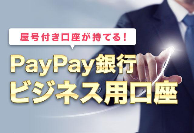 PayPay銀行 ビジネス用口座 口座数前年比140%! ※2020年7月度時点