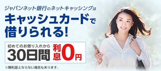 ジャパンネット銀行のネットキャッシングはキャッシュカードで借りられる!