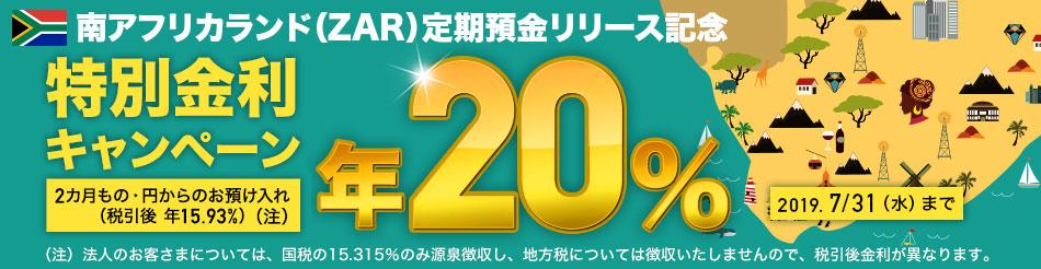 外貨預金キャンペーン実施中!特別金利 年20%!
