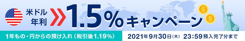 米ドル年利1.5%キャンペーン