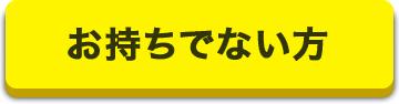 お持ちでない方 ジャパンネット銀行のサイト