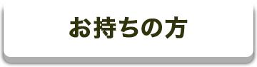 お持ちの方 ジャパンネット銀行のサイト