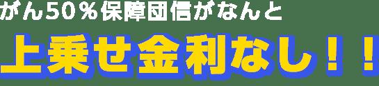 がん50%保障団信がなんと上乗せ金利なし!!