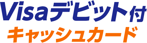 ジャパンネット銀行 Visaデビット付キャッシュカード