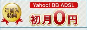 ご加入特典 Yahoo! BB ADSL 初月0円