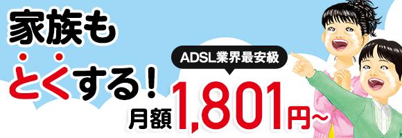Yahoo! BBのADSL 最安値級月額1,265円~