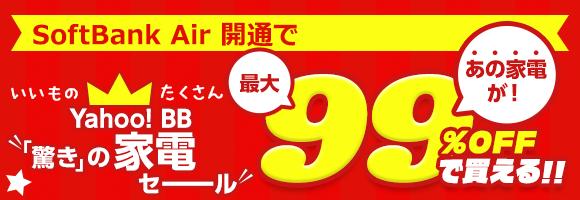 SoftBank Air開通であの家電が最大99%オフで買える!! いいものたくさんYahoo! BB「驚き」の家電セール